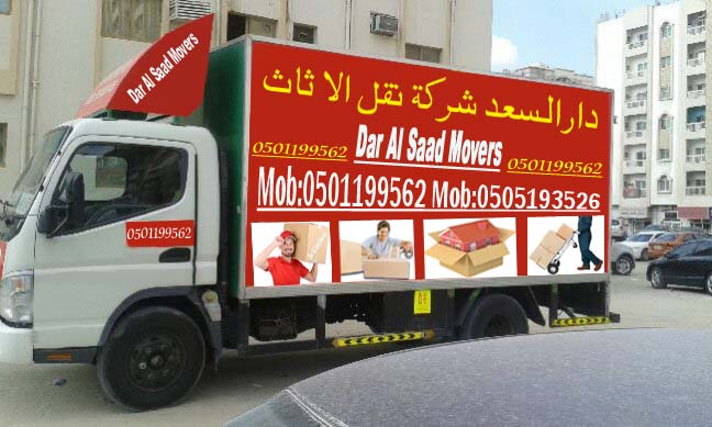 about image movers in uae